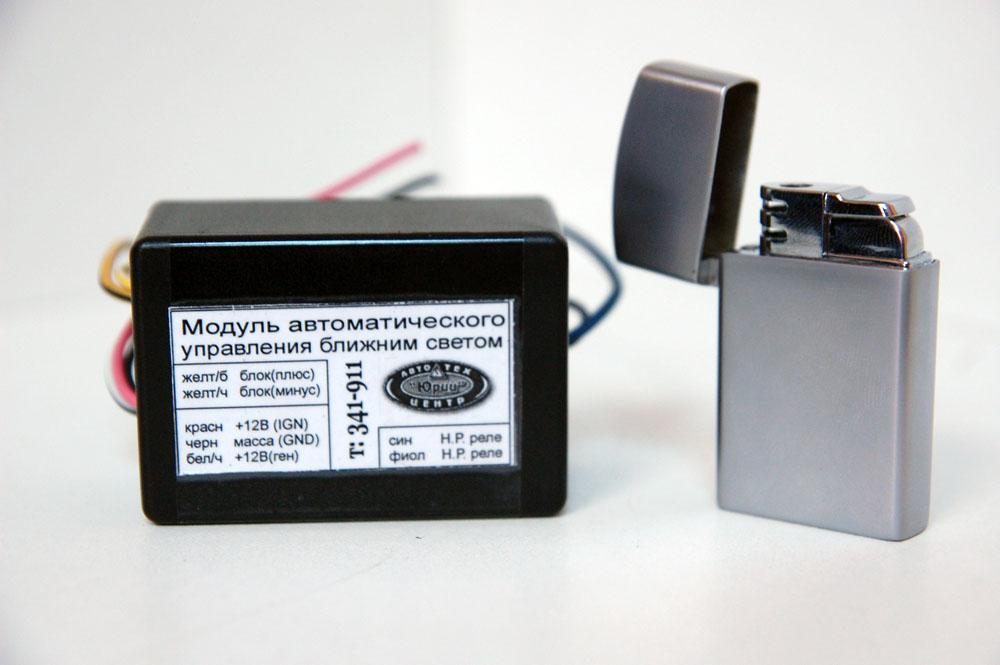 Модули для включения света фар