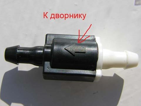 Обратный клапан омывателя