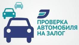 Проверка авто по VIN коду - бесплатно онлайн