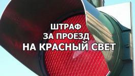 Проезд на красный свет - какой штраф