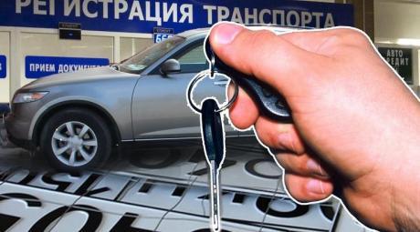Снять автомобиль с учета