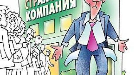 Страховая отказала в выплате - что делать?