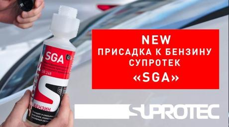 Suprotec Gasolaine Additive (СГА)