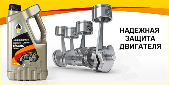 Масло Роснефть – надежная защита двигателя