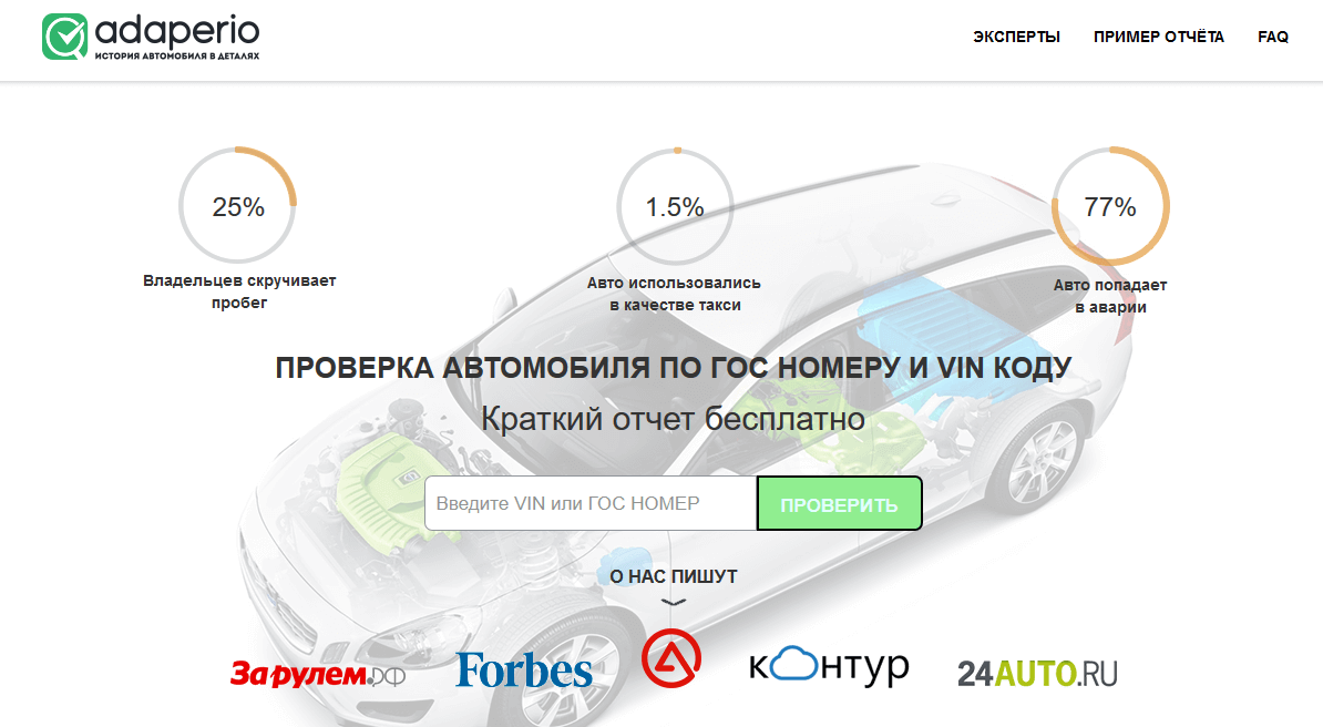 Проверка автомобиля по гос номеру и VIN коду