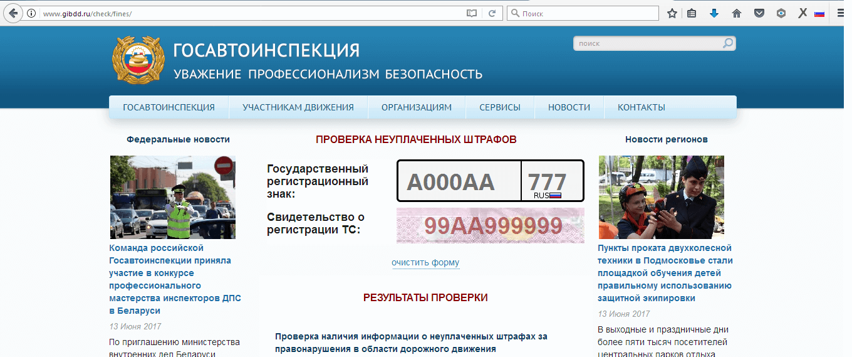 Так выглядит страница проверки штрафов на сайте ГИБДД