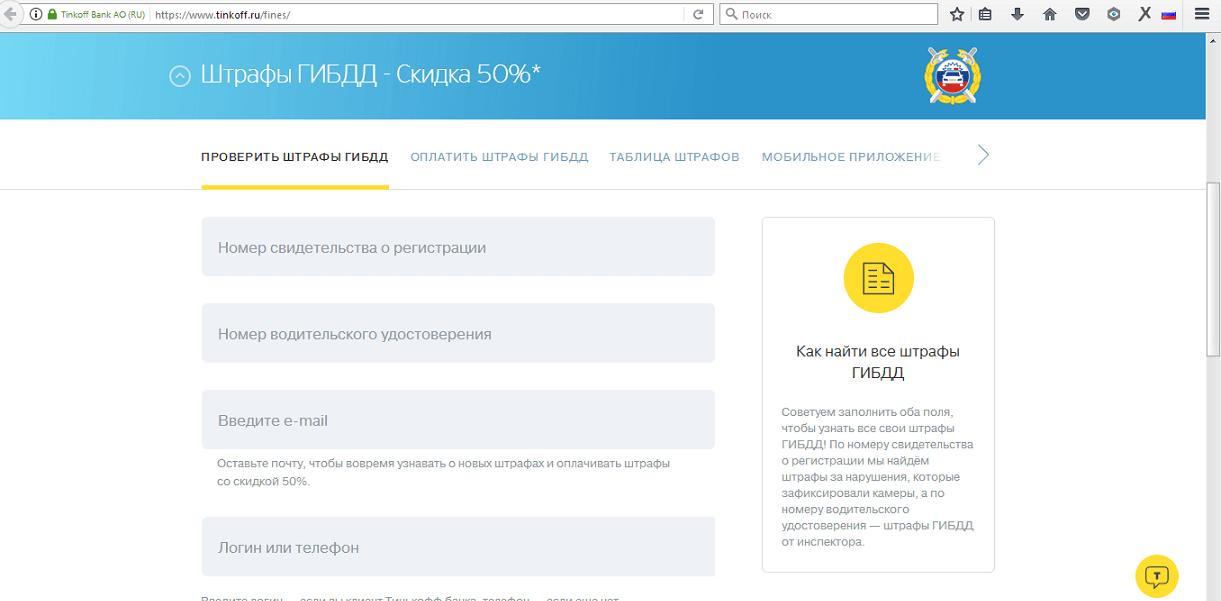 Запрос ненужной информации на сторонних онлайн-сервисах