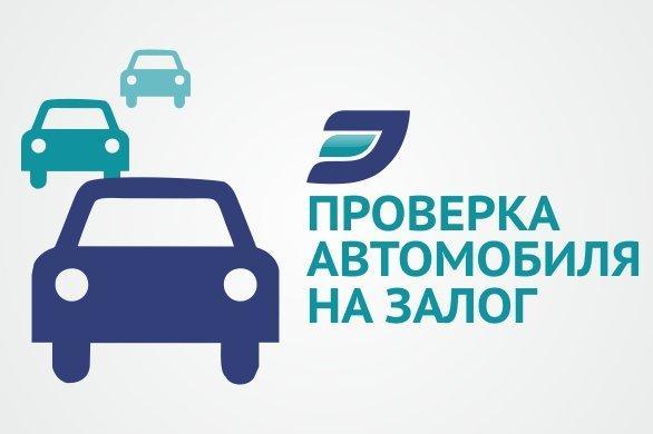 Проверить авто на залог автосалон москва вавилова 13а отзывы