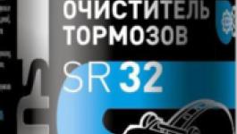Супротек Очиститель тормозов SR32