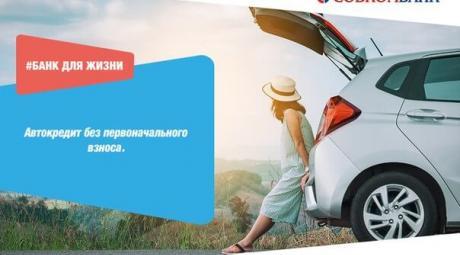 Автокредит в Совкомбанке