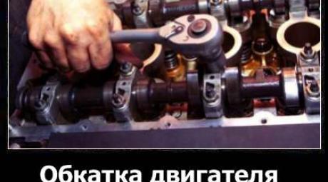 Обкатка двигателя