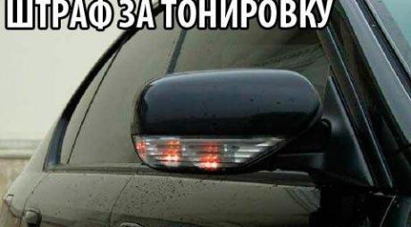 Штрафы ГИБДД за тонировку