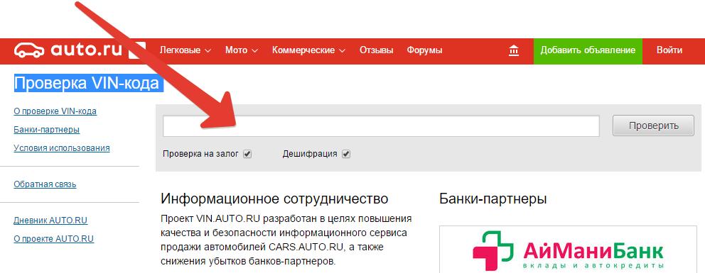 Как проверить ВИН код машины
