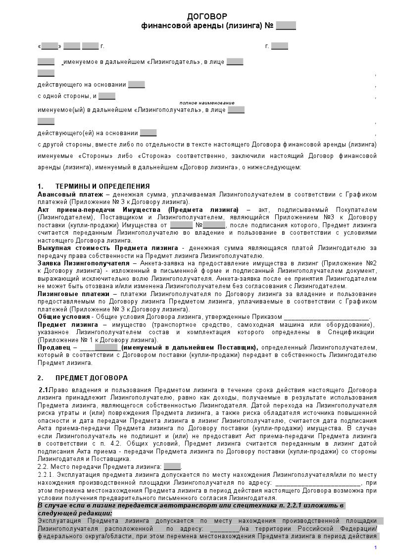Договор лизинга автомобиля образец