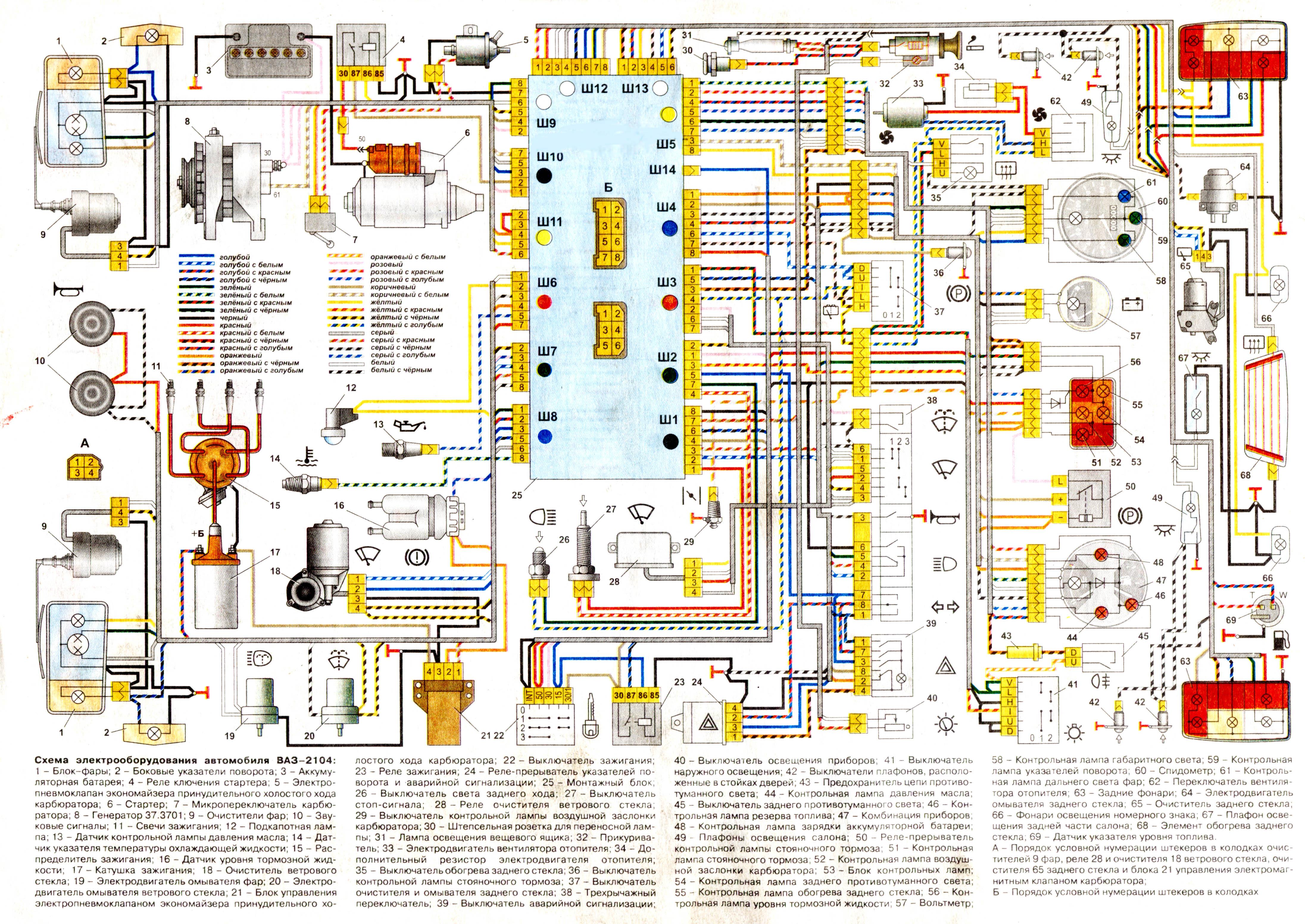 Электросхема автомобиль ВАЗ 2104