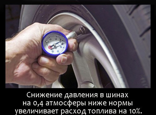 Как влияет давление в шинах на расход топлива