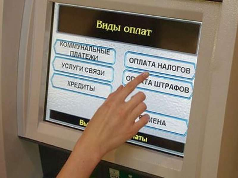 Механизм уплаты штрафов со скидкой