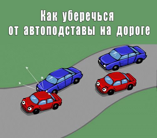 Мошенники на дороге схемы