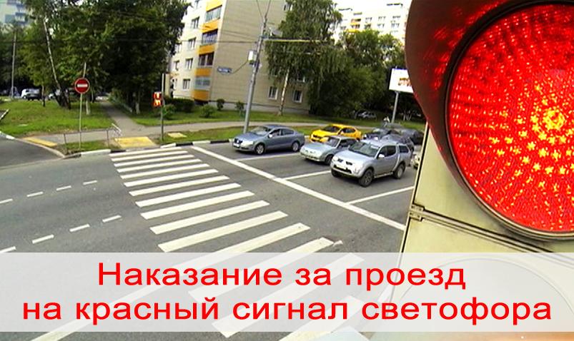 Наказание за проезд на красный свет