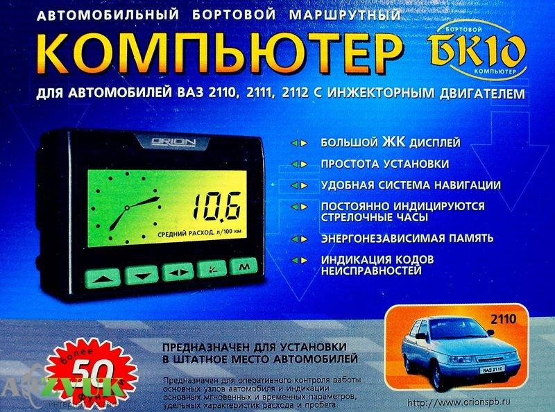 Орион БК-10