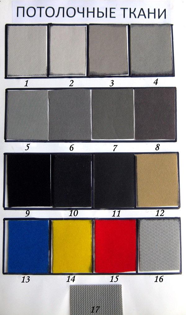 Потолочные ткани для авто
