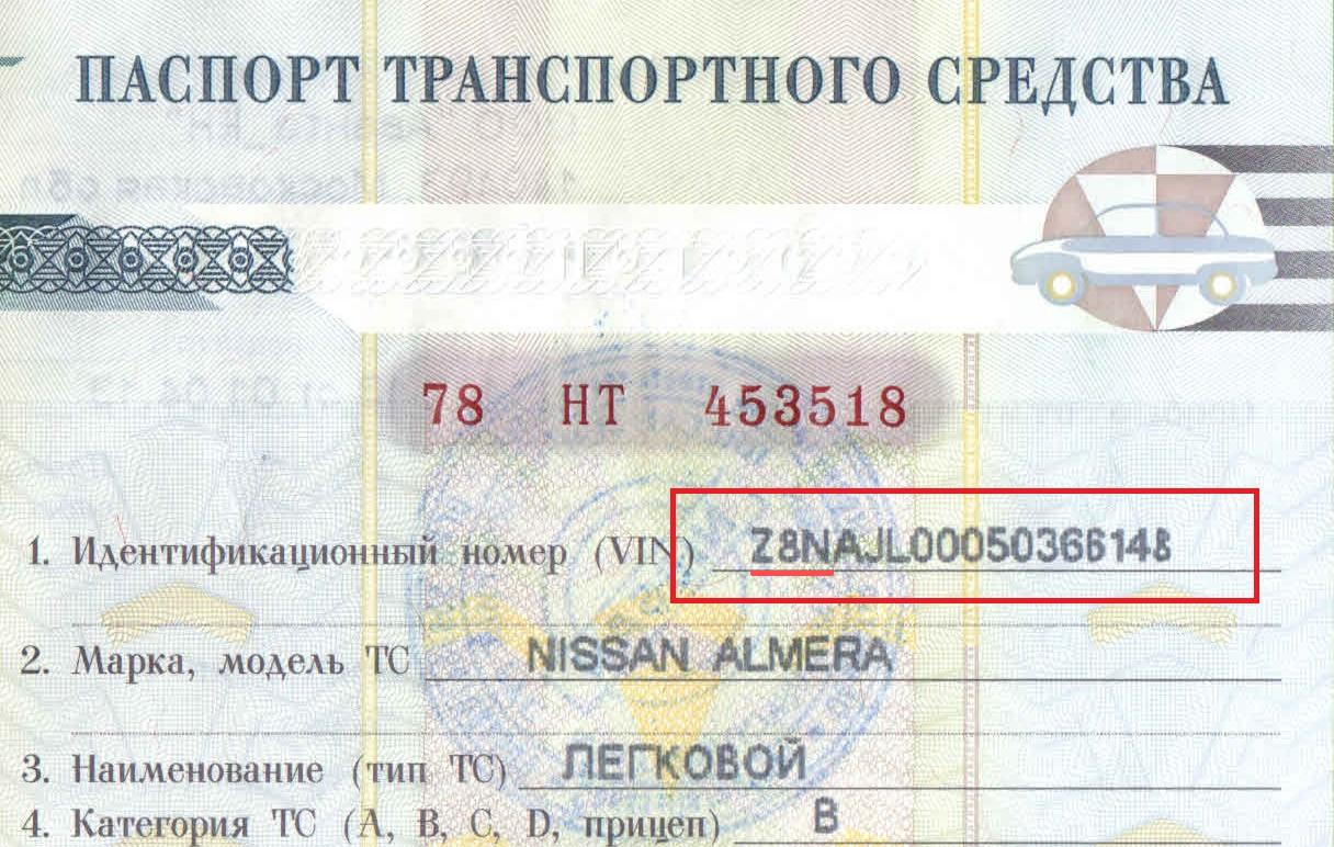 Расположение ВИН-кода в паспорте технического средства (ПТС)