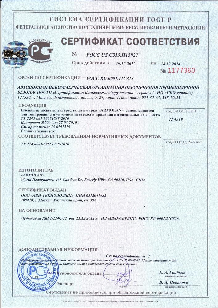 Сертификат соответствия атермальной пленки