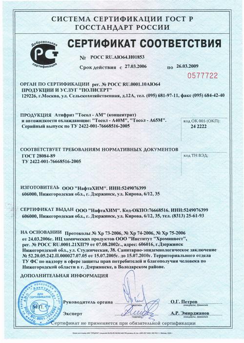 Сертификат соответствия на антифриз