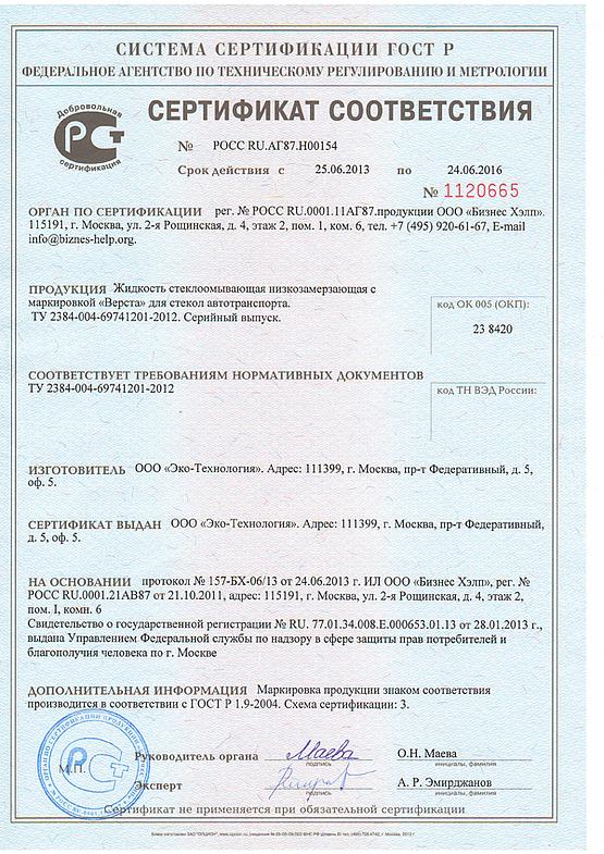 Сертификат соответствия на незамерзайку
