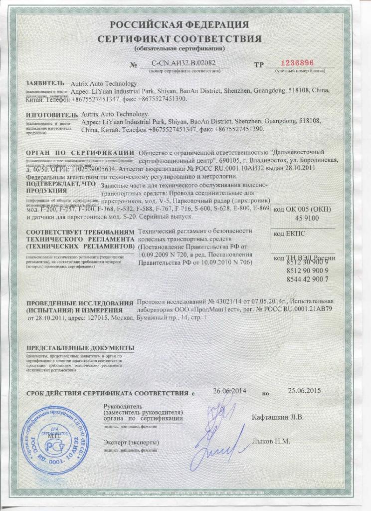 Сертификат соответствия на парктроник
