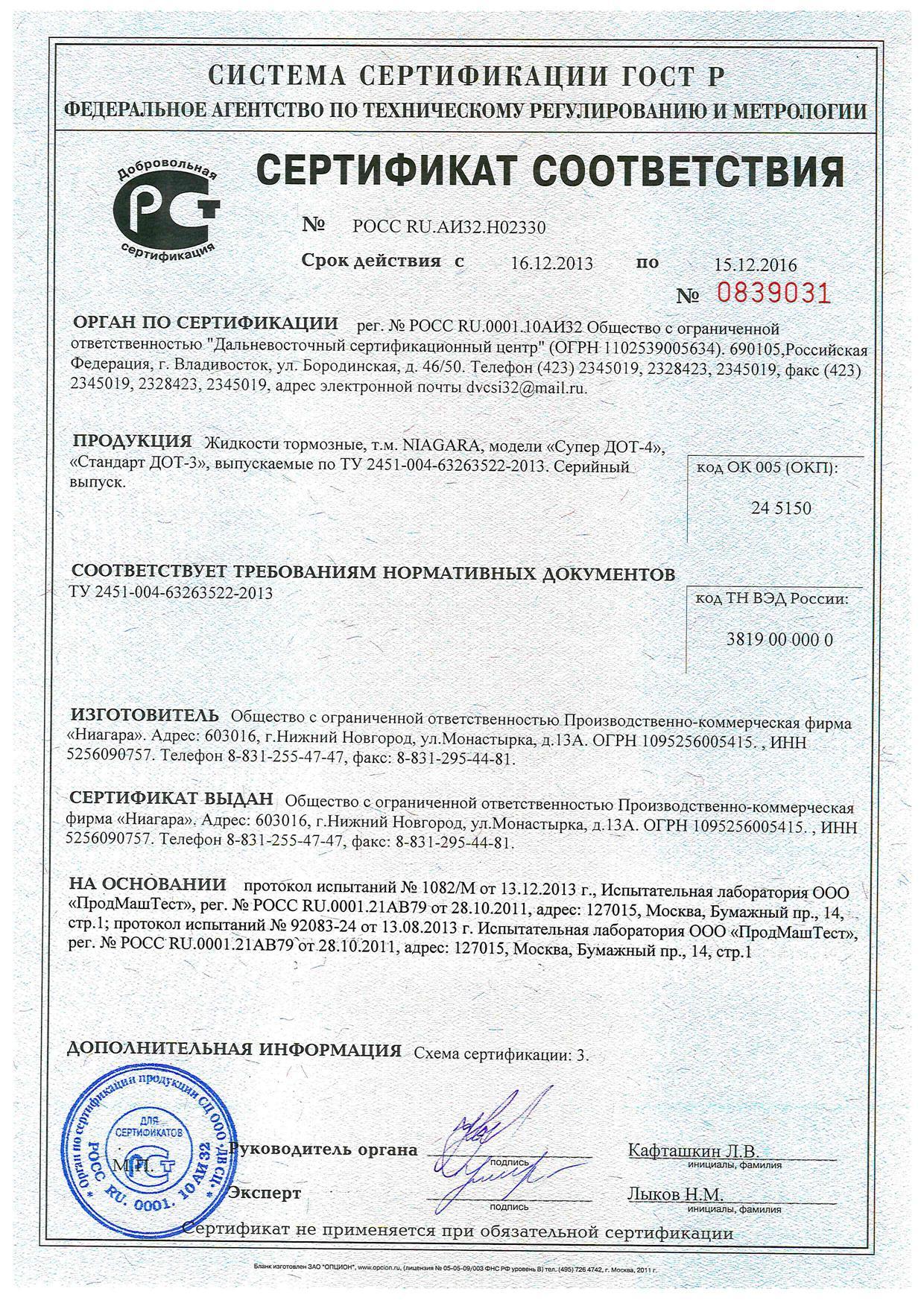 Сертификат соответствия на тормозную жидкость