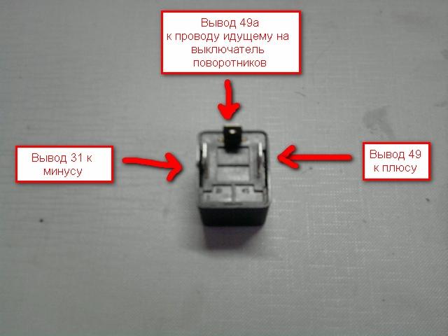 Схема подключение поворотников ВАЗ