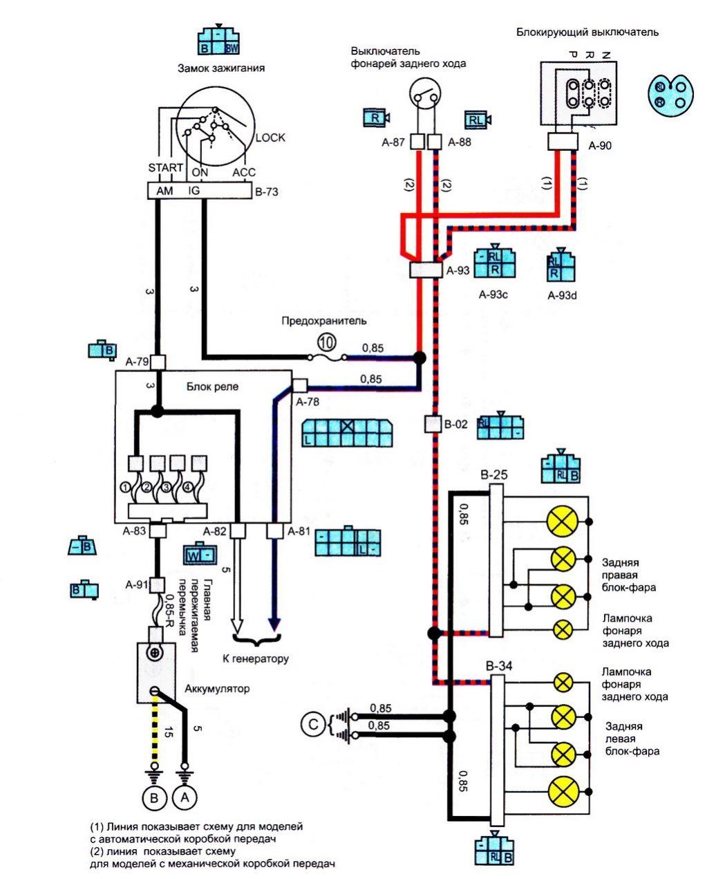 Схема подключения фонарей