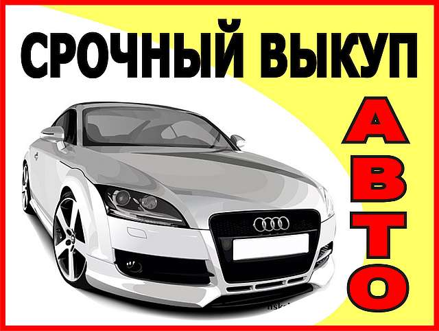 Выкуп подержанных автомобилей